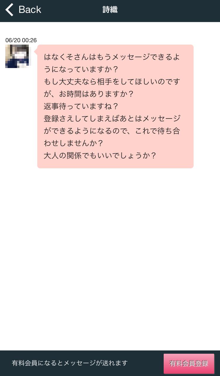 shiori - 「Ring」は全員サクラ
