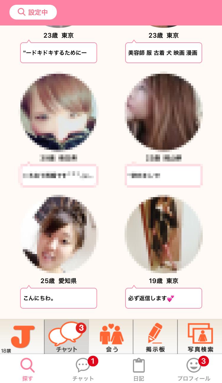 syashin 33 - 「ガチ恋!」はサクラはいないけど誘導系アフィアプリ
