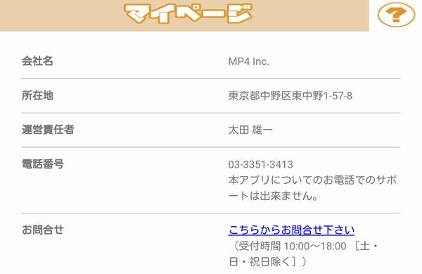 tokusyoho 37 - 「チャコム」の「麻美」はサクラ
