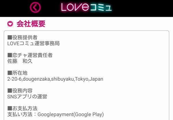 tokusyoho 49 - 「LOVEコミュ」の「瞳@純愛希望」はサクラ