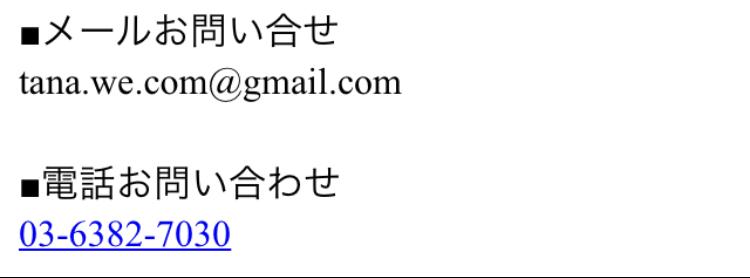 tokusyoho2 - 「Like」の「emi」はサクラ