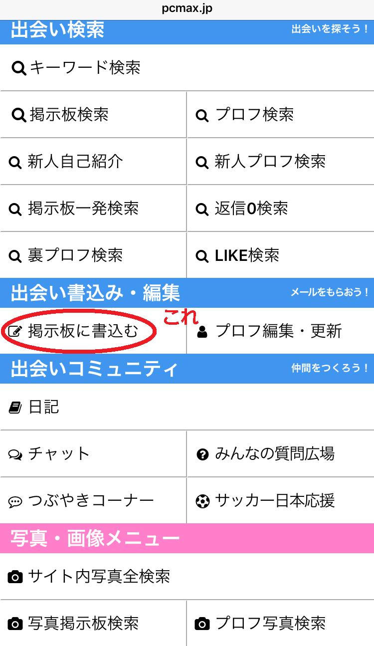 webban2 - 出会い系アプリでLINE交換をスマートかつ確実に、わずか100円で成功させる方法