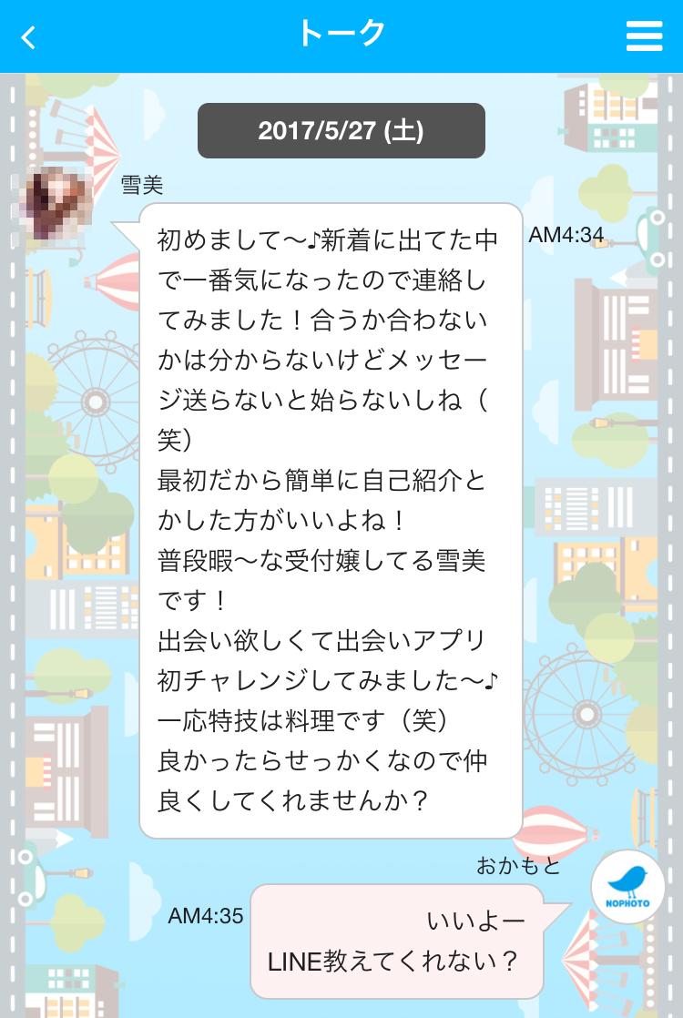 yukimi1 - 「リアチャ」の「雪美」はサクラ