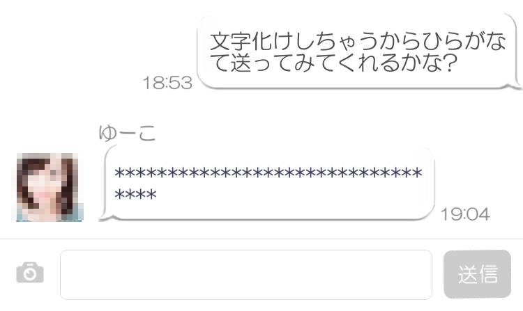 yuko2 - 「e-トーク」の「ゆーこ」はサクラ