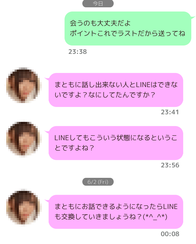 yuri4 - 「ラブコレ(出会いラブコレで出会い探し!)」の「ゆり」はサクラ