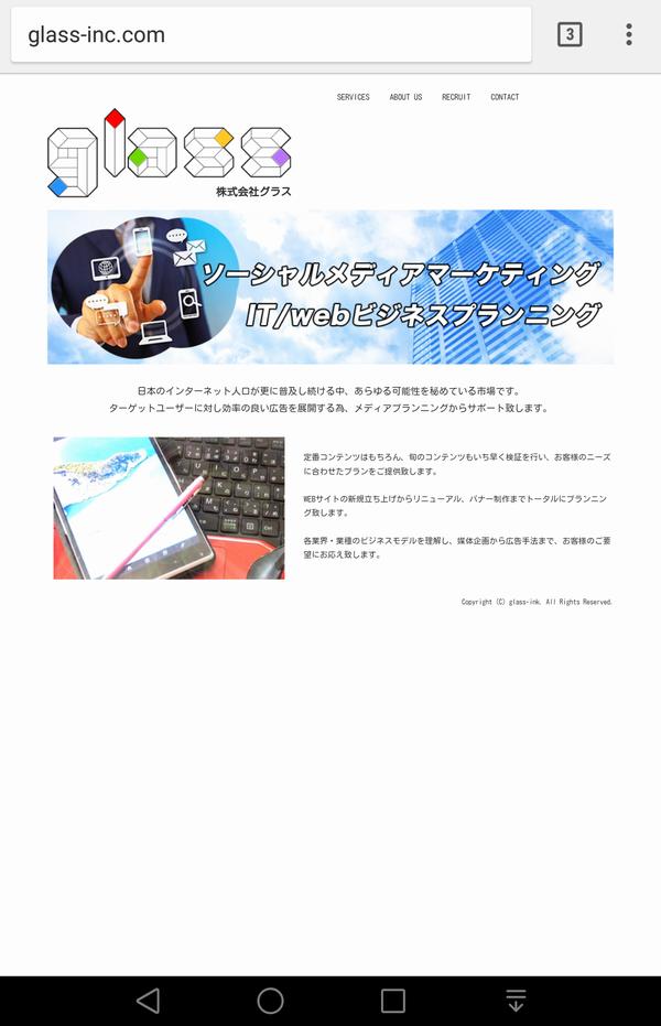 developweb1 10 - 「ツイトーク」の「りゅか」はサクラ