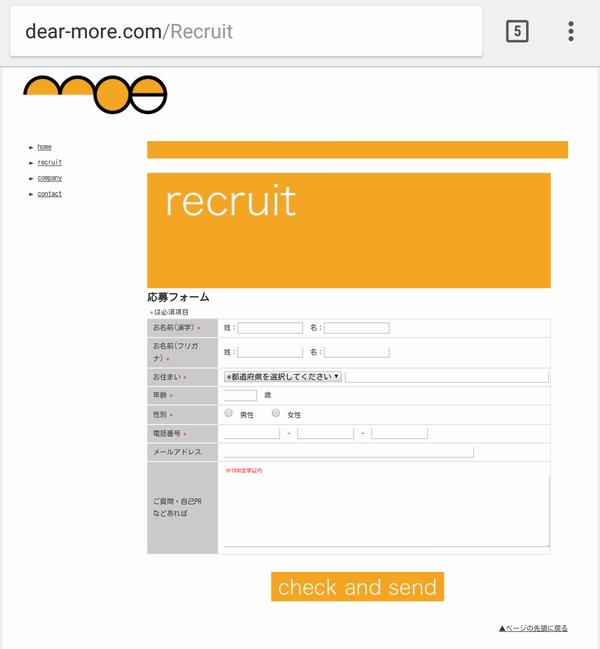 developweb3 2 - 「ディアレスト」の「こはる」はサクラ