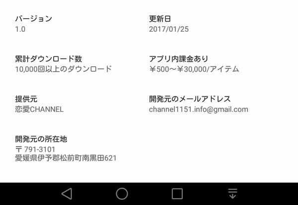 hanbaimoto 62 - 「CHANNEL」の「あずみ」はサクラ