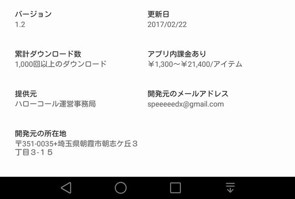 hanbaimoto 71 - 「ハローコール」の「☆はな☆」はサクラ