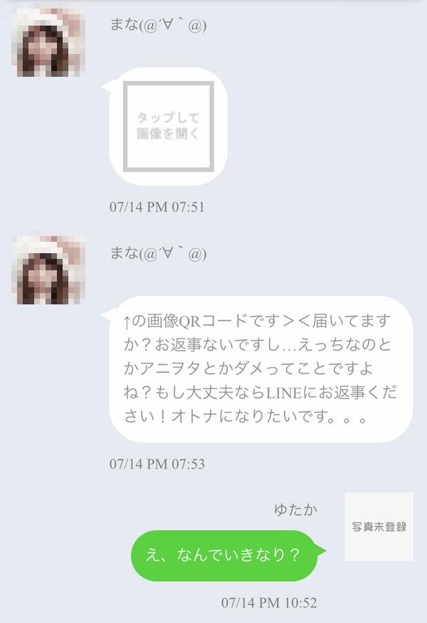 mana2 - 「恋ナビ」の「まな(@^▽^@)」はサクラ