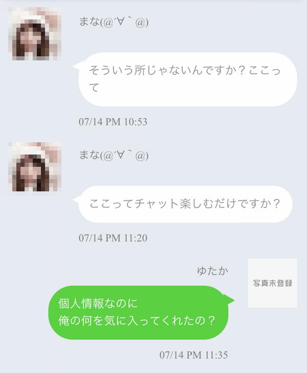 mana3 - 「恋ナビ」の「まな(@^▽^@)」はサクラ