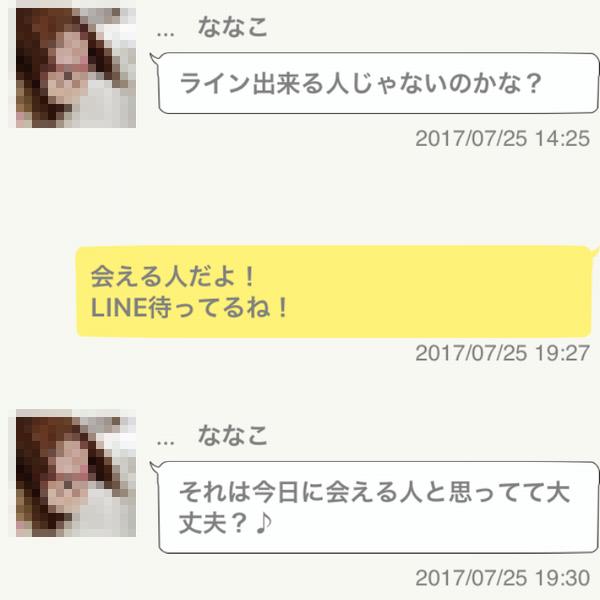 nanako3 - 「ラブリーtalk」の「ななこ」はサクラ