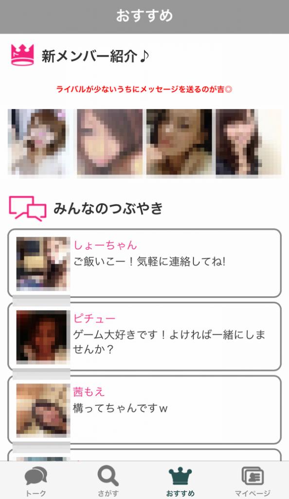 osusumejosei 594x1024 - 「パーティー」は全員サクラの誘導系アフィアプリ