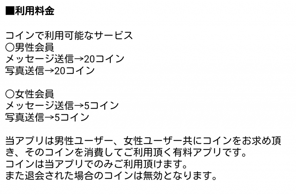 point 32 1024x677 - 「CyberTalk」の「◆mako◆」はサクラ