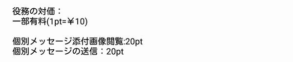 point 41 - 「ラブリ」の「すずっ♡」はサクラ