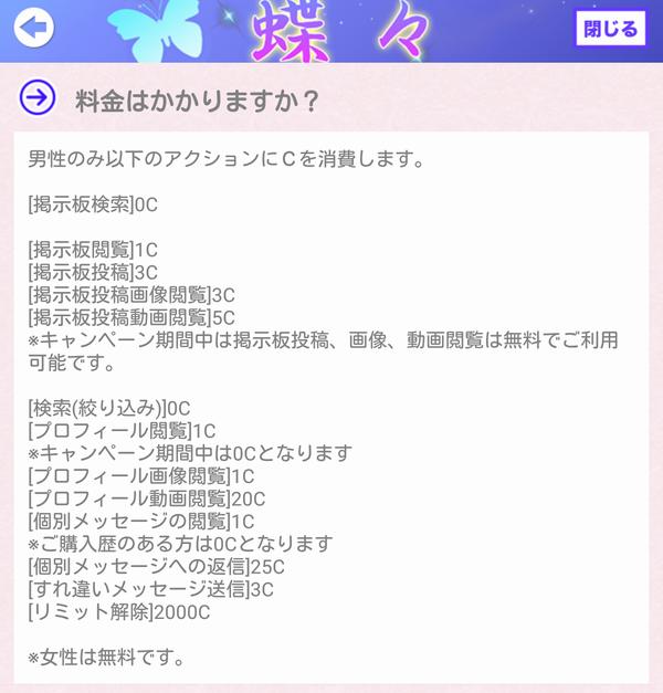 point 47 - 「蝶々」の「橋田ともこ」はサクラ