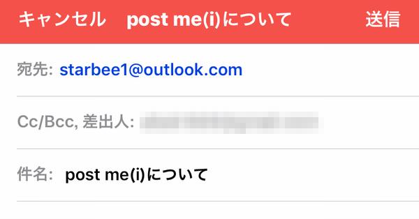 tokusyoho 27 - 「post me」は全員サクラの誘導系アフィアプリ