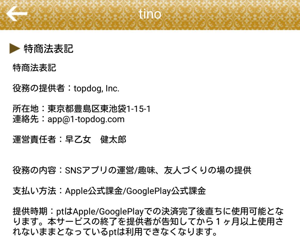 tokusyoho 43 1024x829 - 「tino」の「まなみん」はサクラ