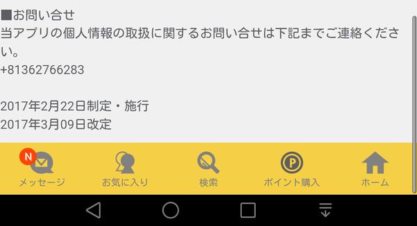 tokusyoho 50 - 「ハローコール」の「☆はな☆」はサクラ