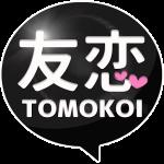 unnamed 23 150x150 - 「友恋」の「あーちゃん」はサクラ