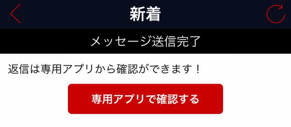 yaritori2 6 - 「フレ探し掲示板」はサクラはいないけど誘導系アフィアプリ