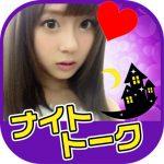 512x512bb 27 150x150 - 【速報】「ナイトトーク」はサクラ詐欺アプリ