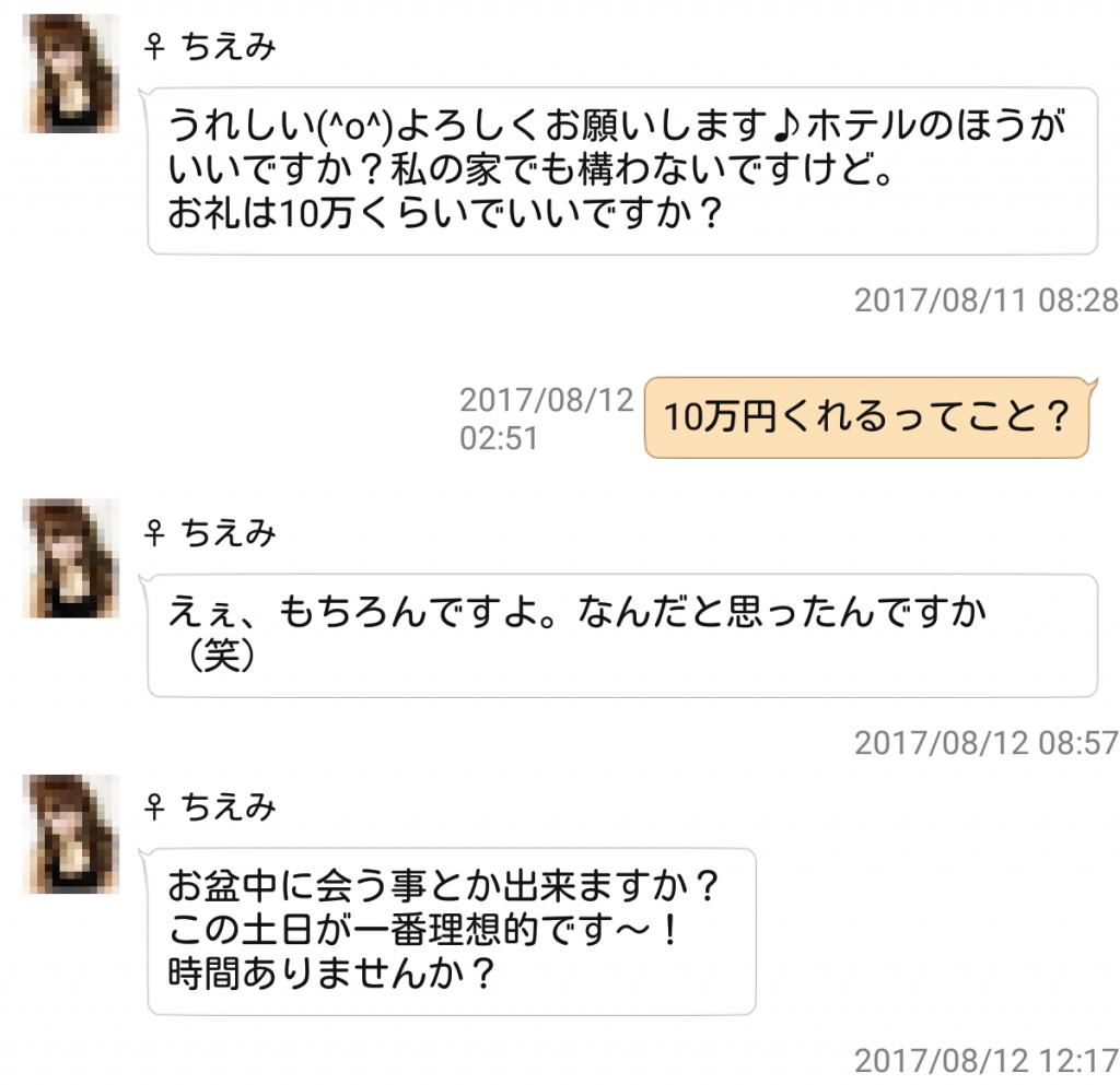 chiemi2 1024x993 - 「アプリで恋しよ」はサクラ詐欺アプリ