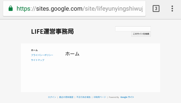 developweb 24 - 「LIFE」の「葵」はサクラ