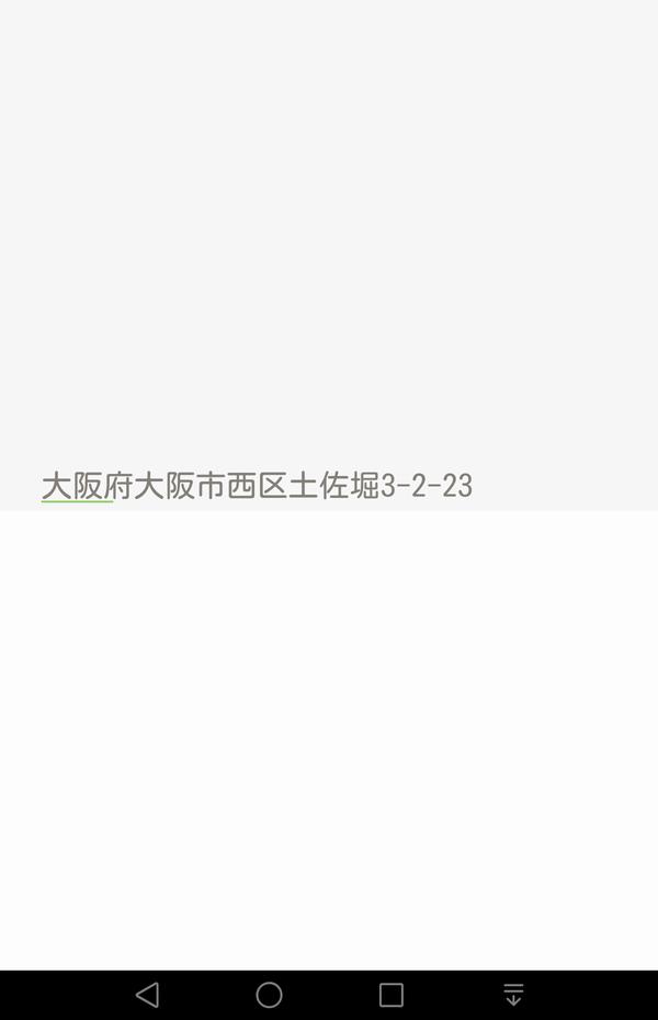 developweb2 - 「Re:Amore」の「☆梨奈。☆」はサクラ