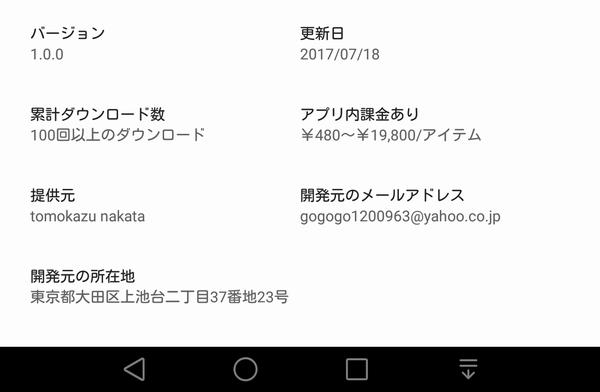 hanbaimoto 1 - 「ナチュ恋」の「のぞみ」はサクラ