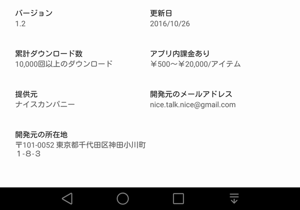 hanbaimoto 24 - 「NiceTalk」はサクラ詐欺アプリ