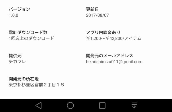 hanbaimoto 34 - 「チカフレ」はサクラ詐欺アプリ