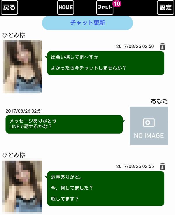 hitomisama1 - 「マイコト」はサクラ詐欺アプリ