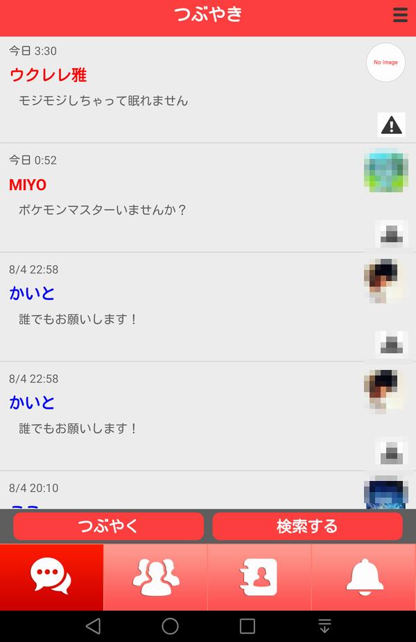 keijiban 4 - 「Person」はサクラ詐欺アプリ