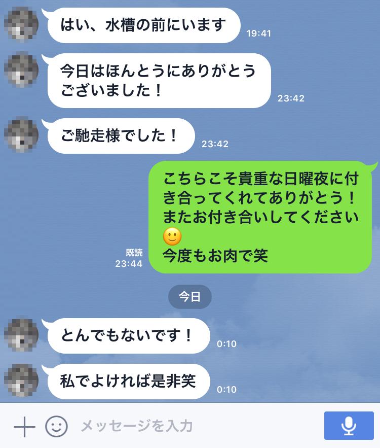 line2 - 【渋谷】出会い系アプリで焼き肉デートできる女性を募集してみた結果【日曜夜】