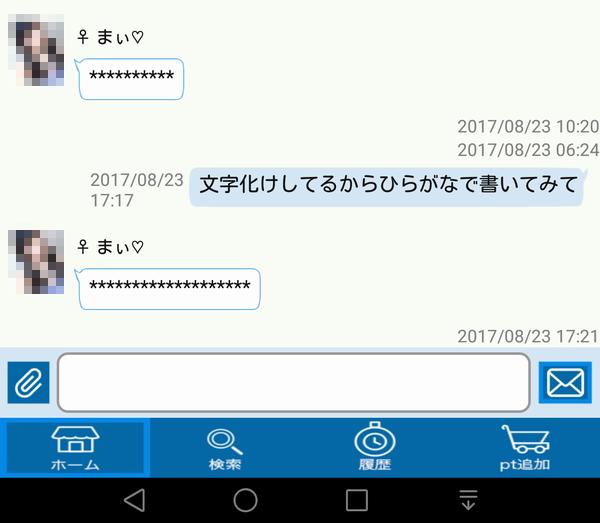 mai3 - 「いいね!!」の「まぃ♡」はサクラ