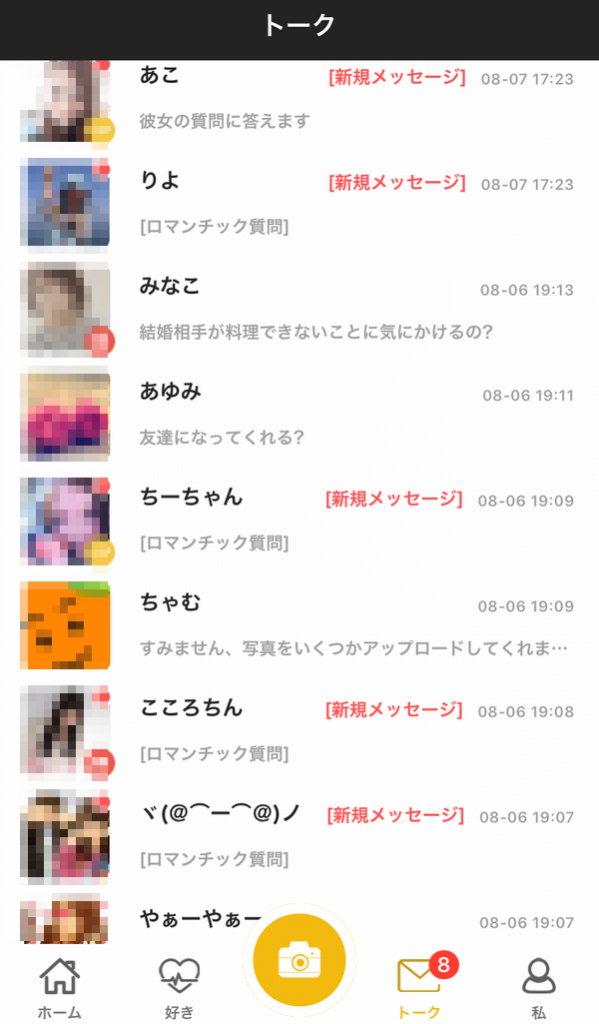 mail 12 599x1024 - 「Quick Dating」はサクラ詐欺アプリ