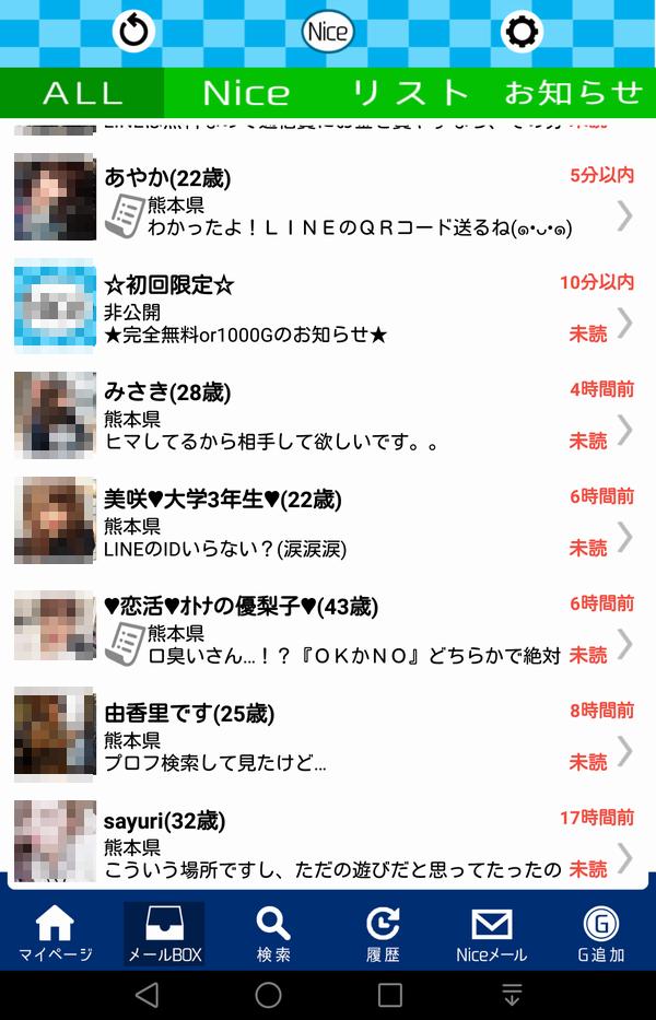 mail 19 - 「NiceTalk」はサクラ詐欺アプリ