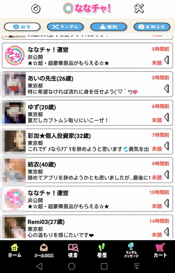 mail 28 - 「ななチャ!」はサクラ詐欺アプリ
