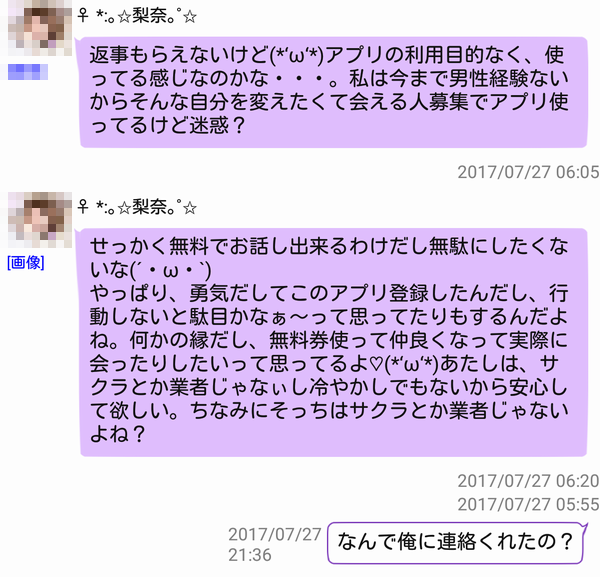 rina2 - 「Re:Amore」の「☆梨奈。☆」はサクラ
