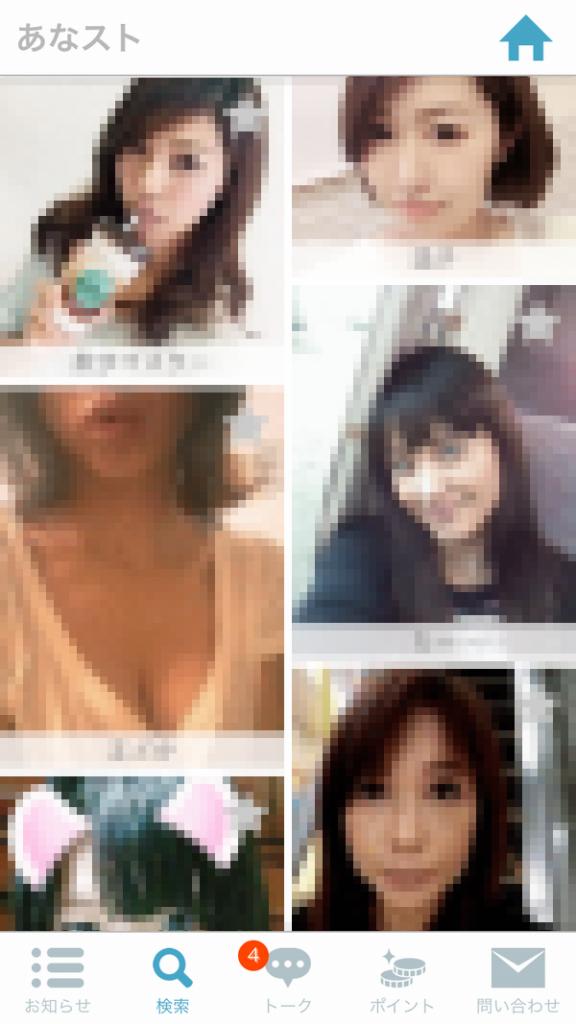syashin 15 576x1024 - 「あなスト」はサクラ詐欺アプリ