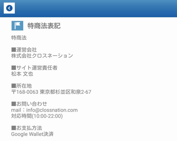 tokusyoho 35 - 「ヒミマチ」はサクラ詐欺アプリ