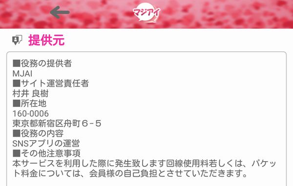 tokusyoho 4 - 「マジアイ」の「ユリ」はサクラ