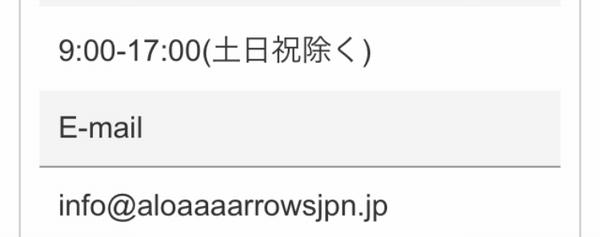 tokusyoho2 - 「ALOHA」はサクラ詐欺アプリ