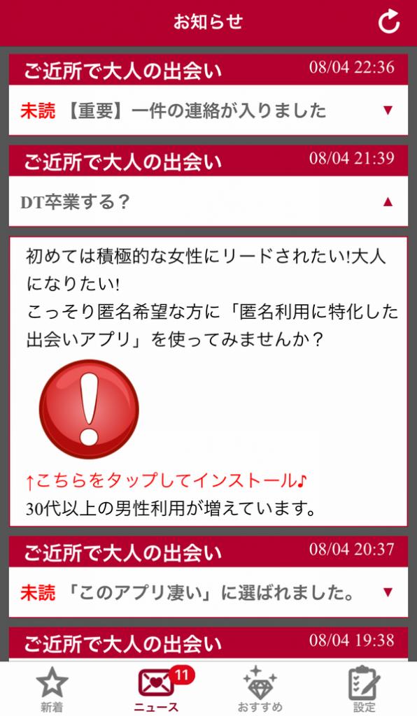 yaritori1 1 596x1024 - 「トーク掲示板」はサクラはいないけど誘導系アフィアプリ