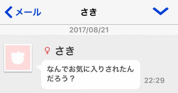yaritori1 14 - 【裏技】「Jメール」で暇つぶししつつセフレをゲット【マル秘テク】