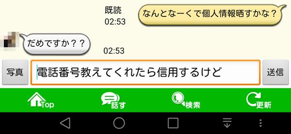 yaritori2 6 - 「キーチャット」はサクラ詐欺アプリ