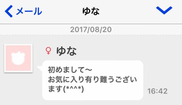 yaritori6 - 【裏技】「Jメール」で暇つぶししつつセフレをゲット【マル秘テク】