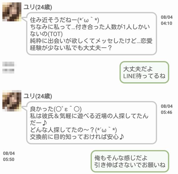yuri2 - 「マジアイ」の「ユリ」はサクラ