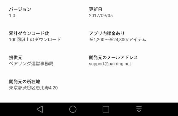HANBAIMOTO 1 - 「ペアリング」はサクラ詐欺アプリ